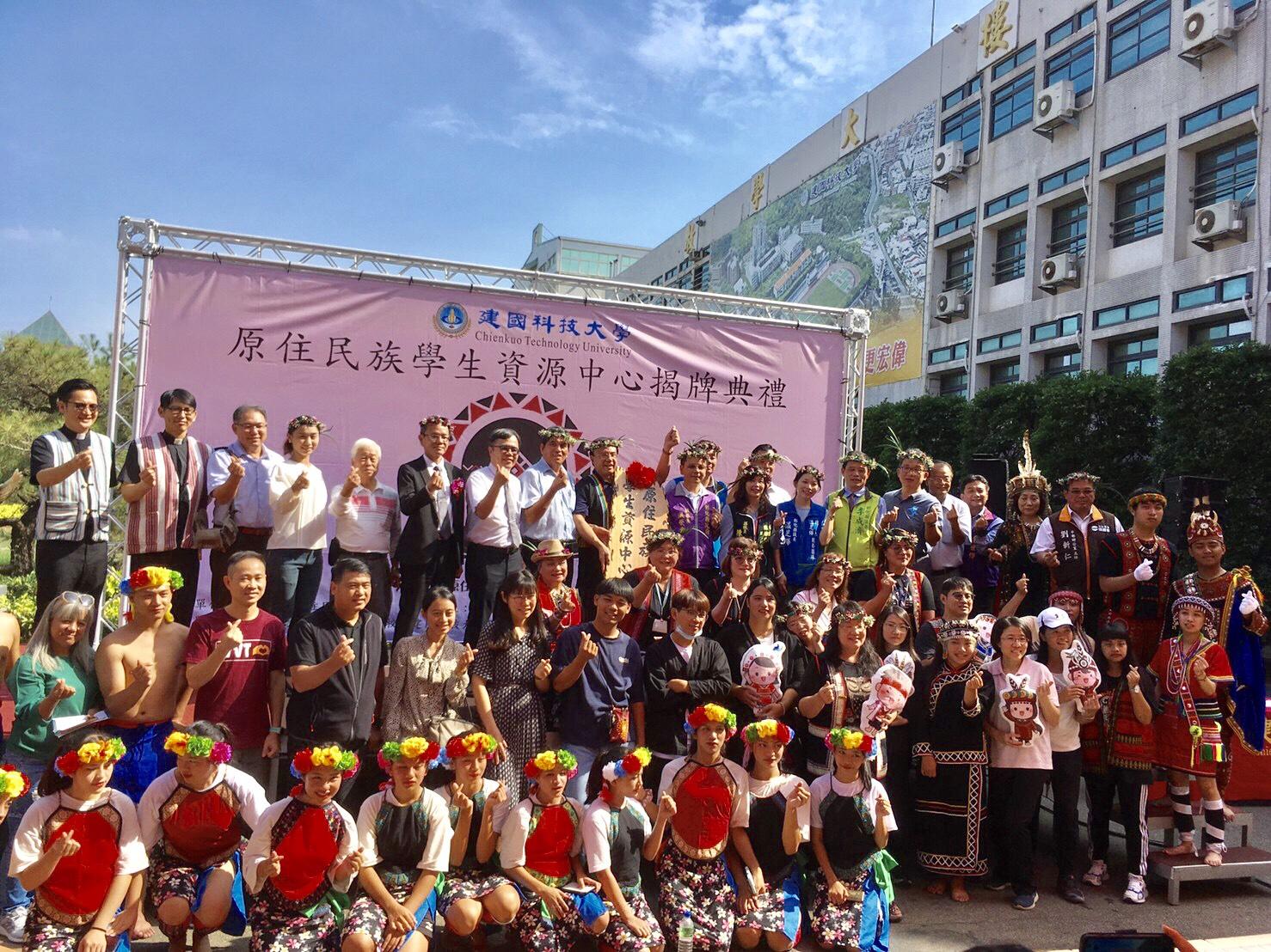 建國科大原住民族學生資源中心揭牌