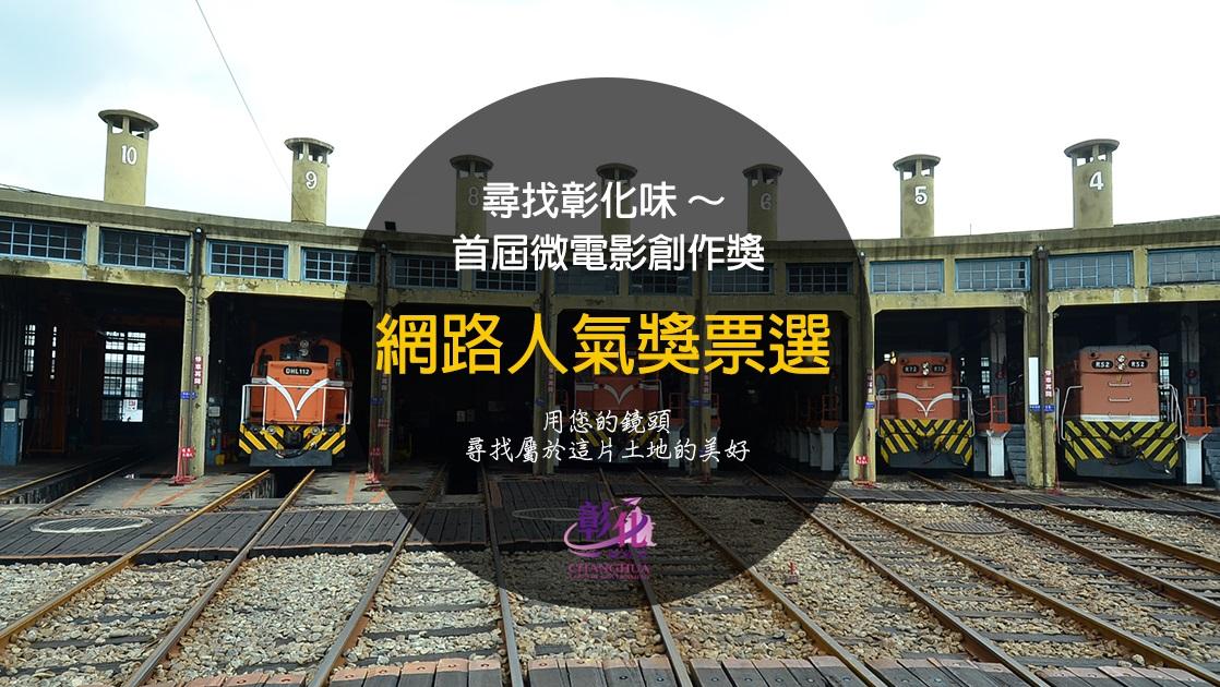 「尋找彰化味~首屆微電影創作獎徵選」 網路人氣獎 火熱進行中
