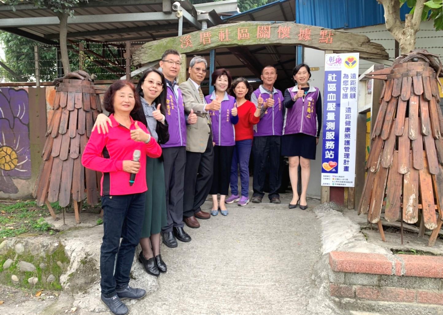 溪州鄉溪厝社區遠距健康照護血壓量測站 揭牌儀式