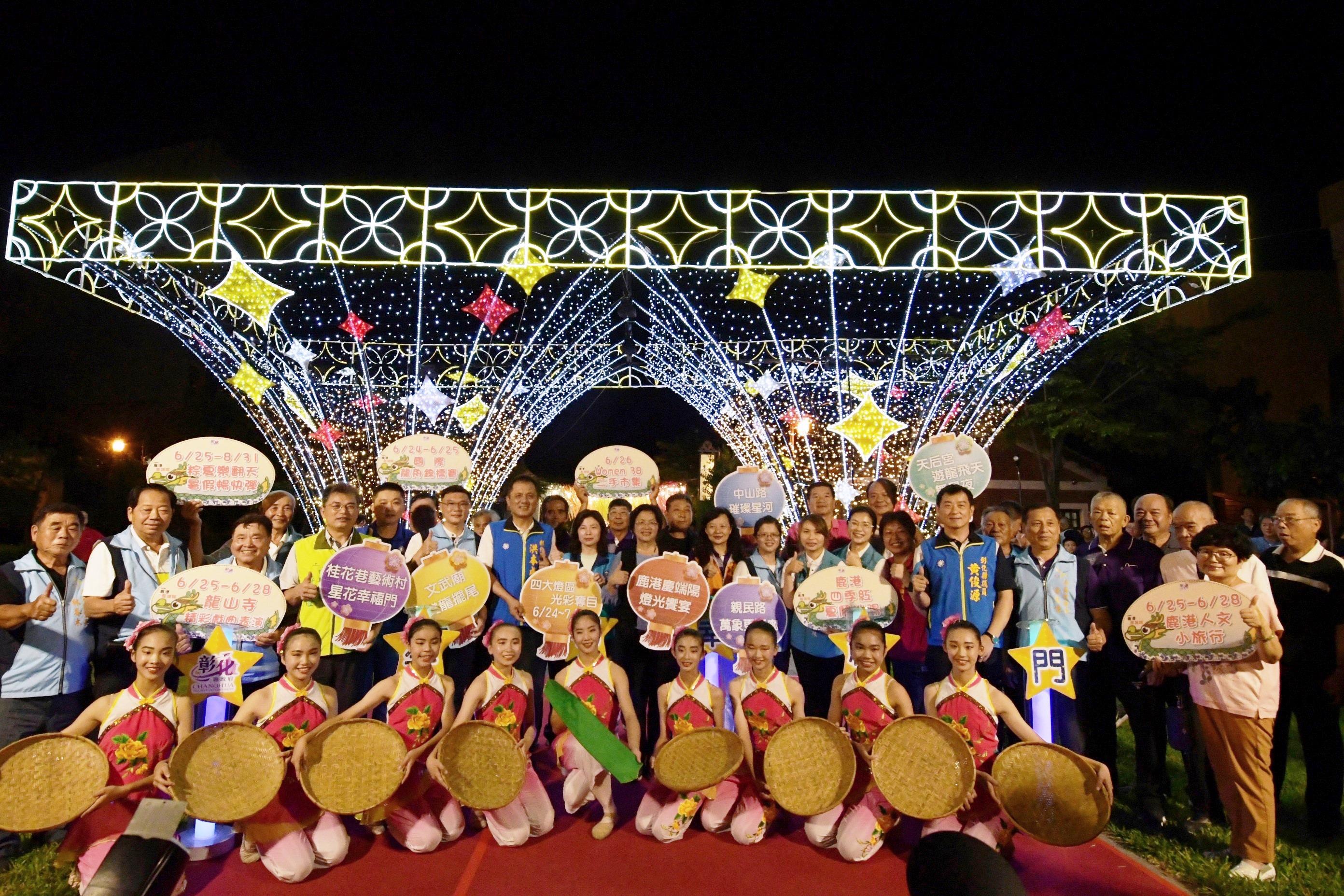 2020鹿港慶端陽  夜間燈光饗宴點燈亮起來