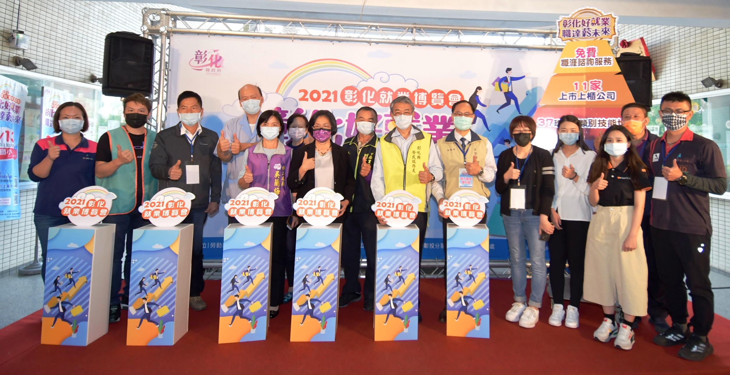 2021「彰化好就業 職達薪未來」 第一場就業博覽會在南郭國小登場