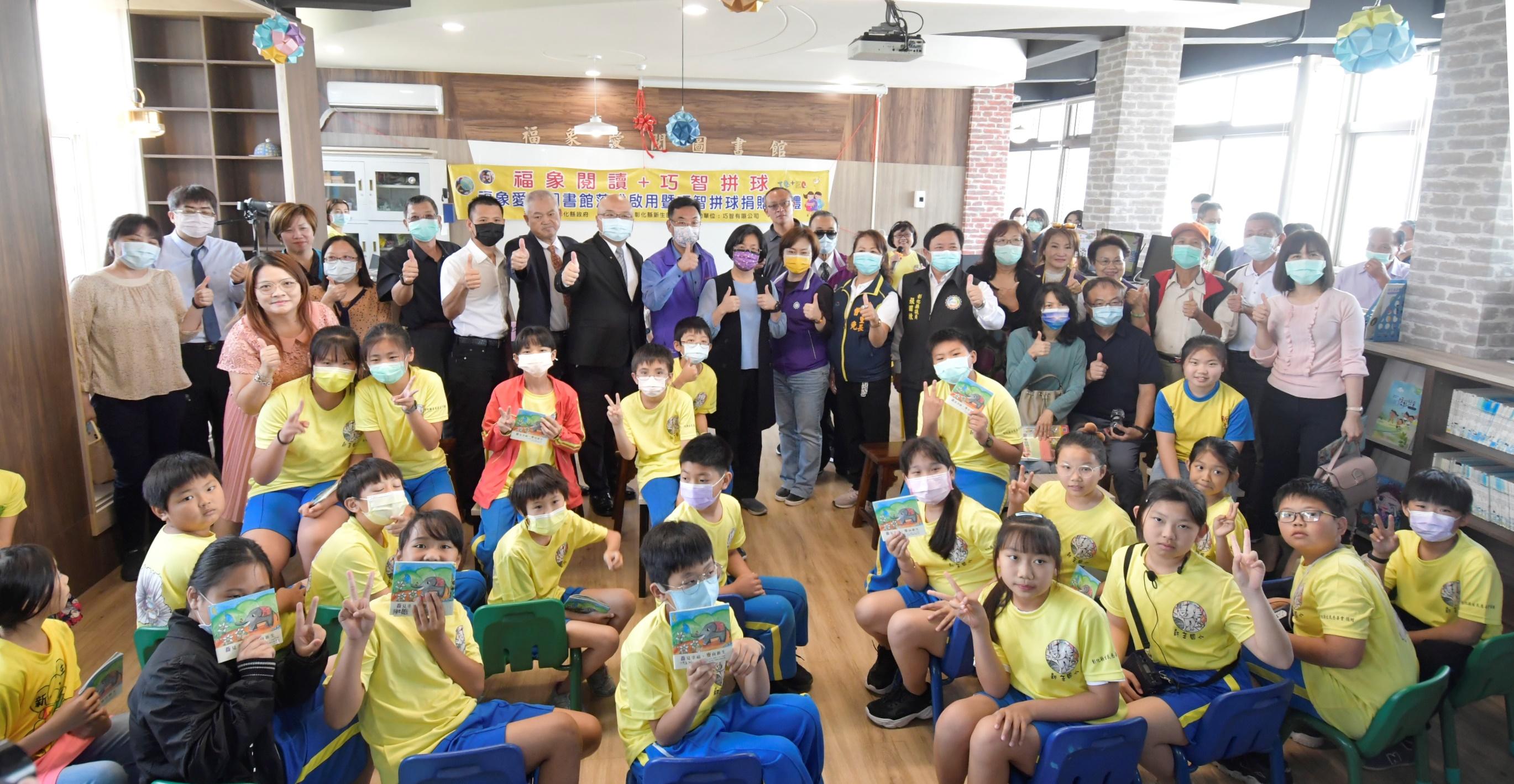 彰化縣新生國小「福象愛閱」圖書館落成啟用 巧智捐贈100個巧智拼球予4所國小學童