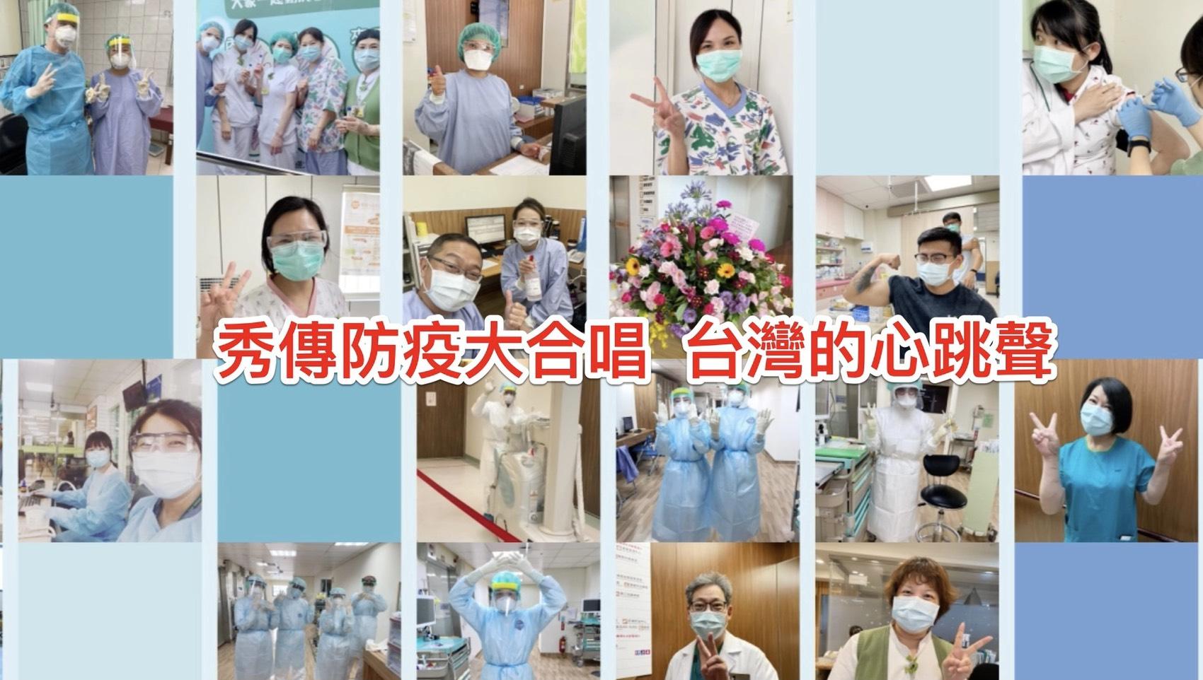 感動人心!秀傳醫護獻唱《台灣的心跳聲》 號召防疫不分您我 齊心合力共同抗疫