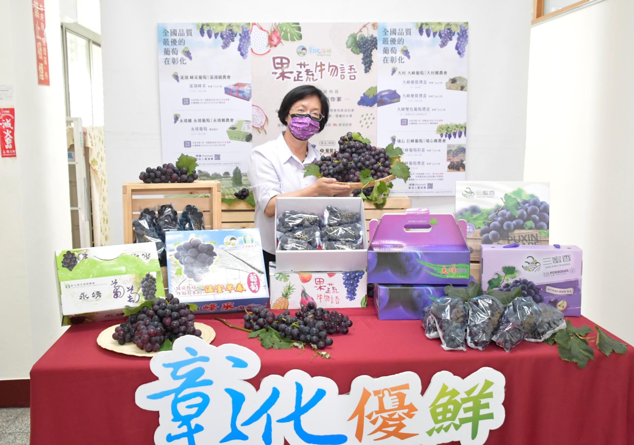 王惠美縣長促銷彰化優鮮葡萄