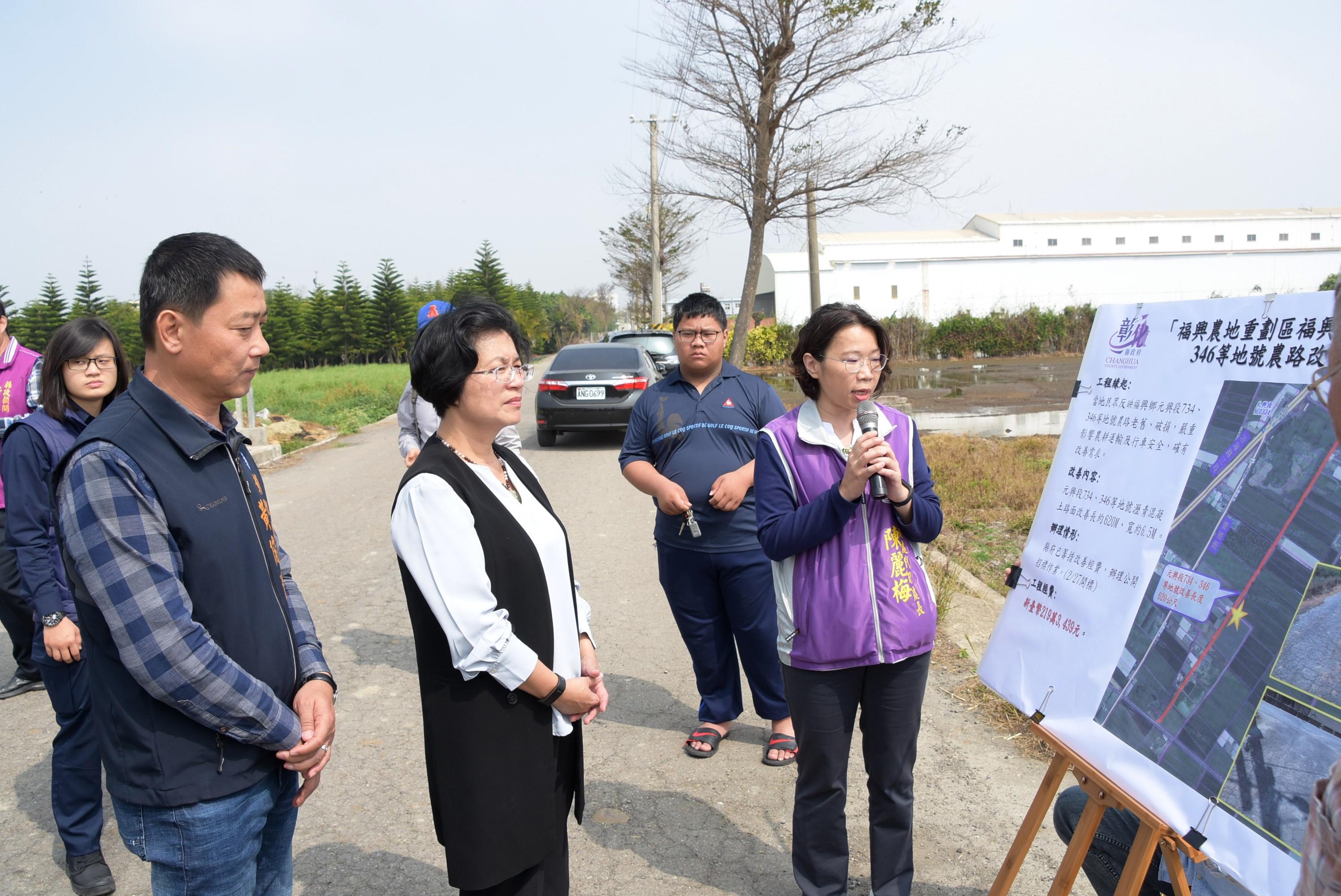 農民及農產運輸行的安全 王縣長視察福興鄉農地重劃區亟待改善農路