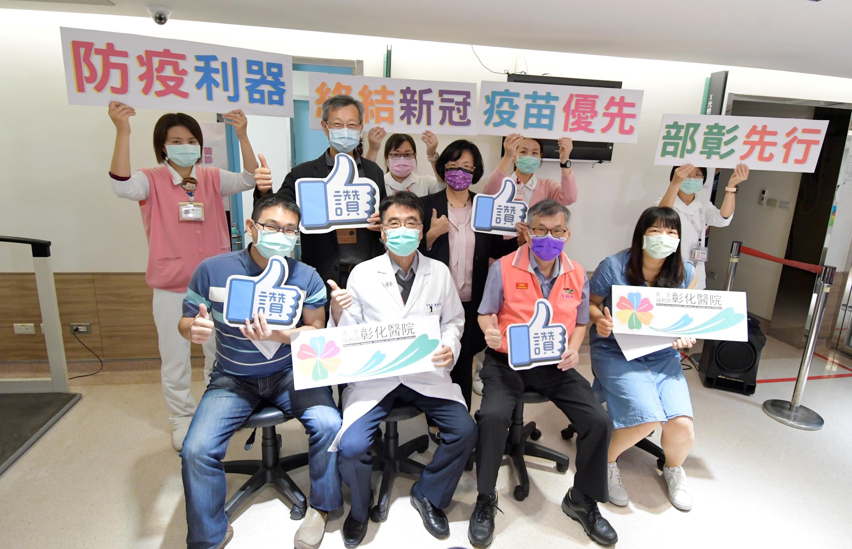 彰化縣COVID-19 AZ疫苗今日開打  第一波於部彰、彰基,提供縣內專責醫院醫護及工作人員接種