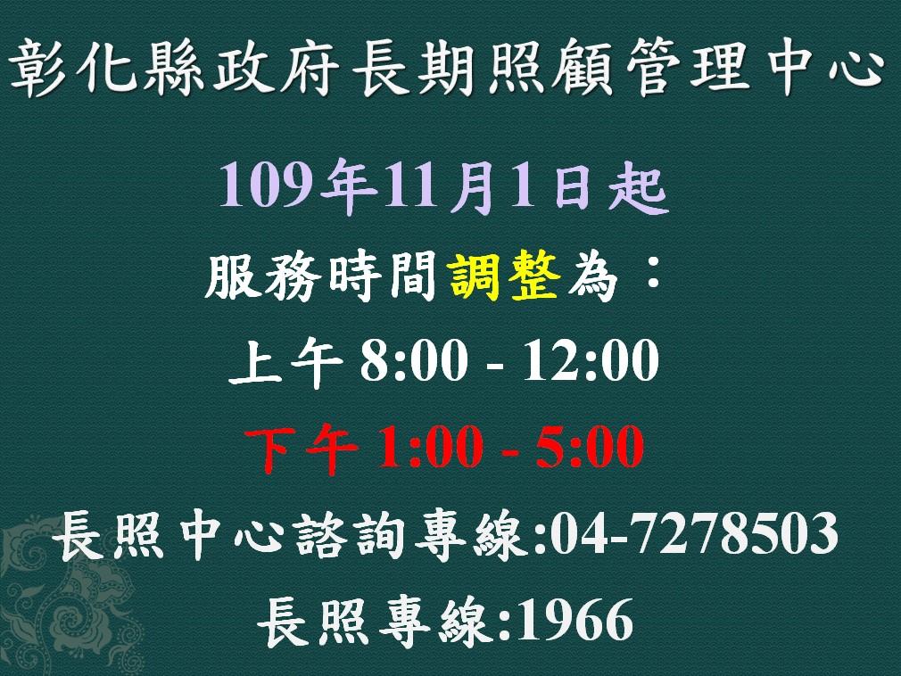 自109年11月1日起,下午至彰化長照管理中心洽公時間提早至13:00