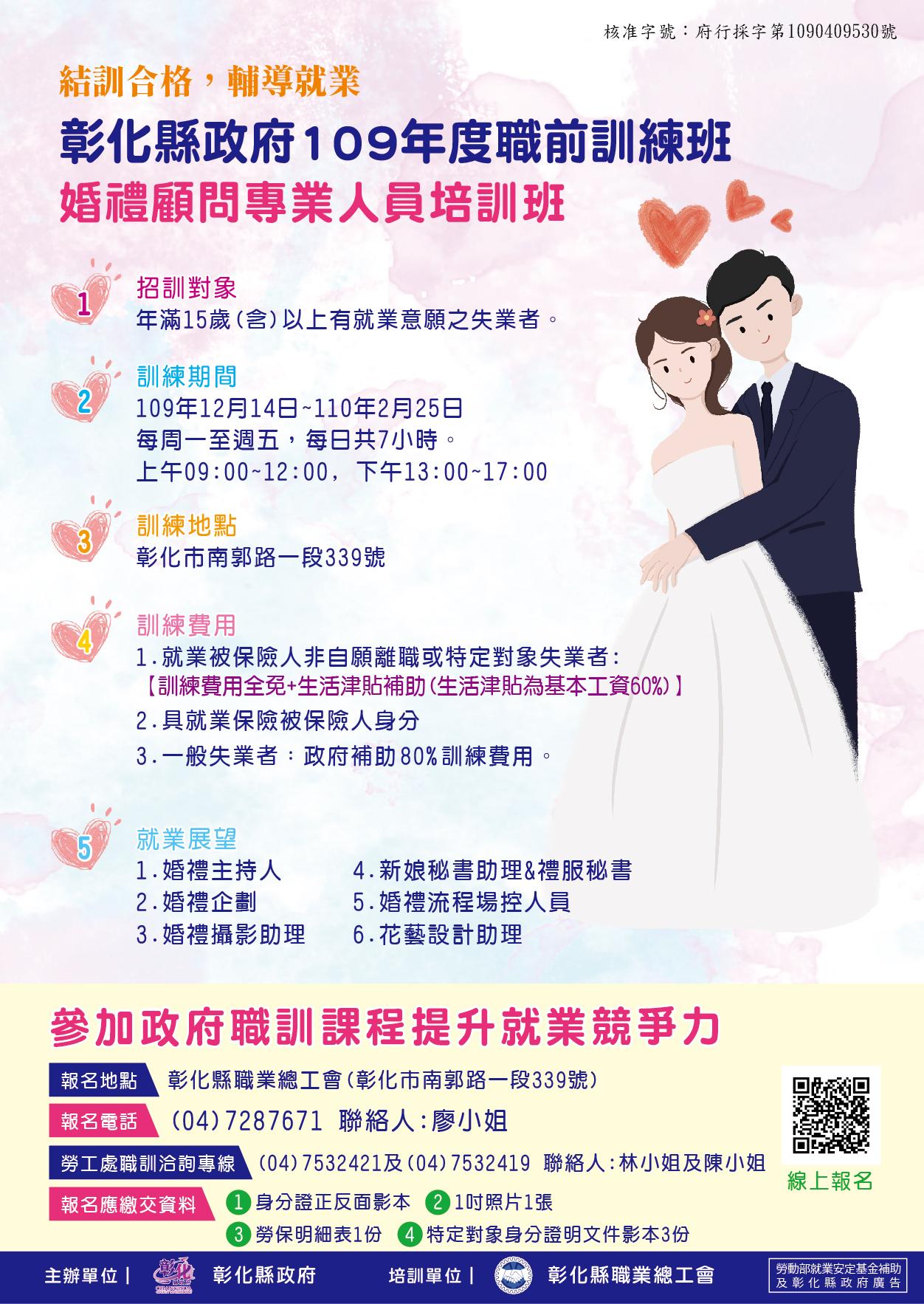 失業者職業訓練-婚禮顧問專業人員培訓班,熱烈招生中