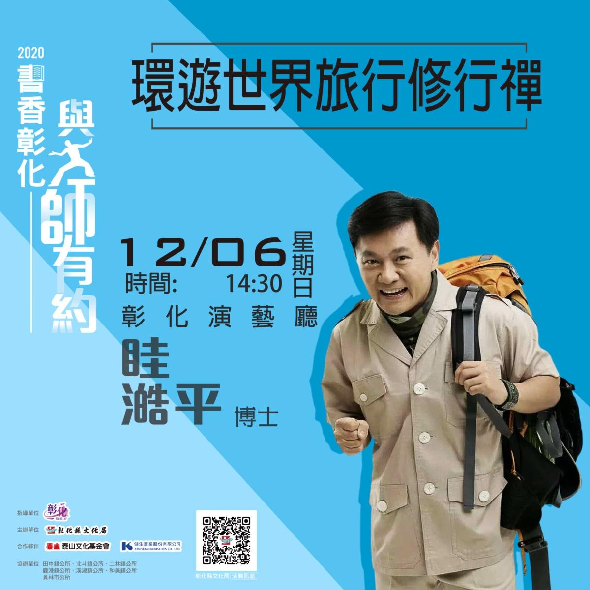 【2020書香彰化-與大師有約】眭澔平9月19日講座延至12月6日舉辦
