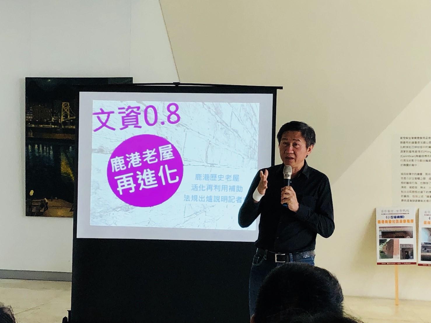 鹿港老屋修繕活化補助徵件記者會-陳局長簡要說明相關內容(開啟新視窗)