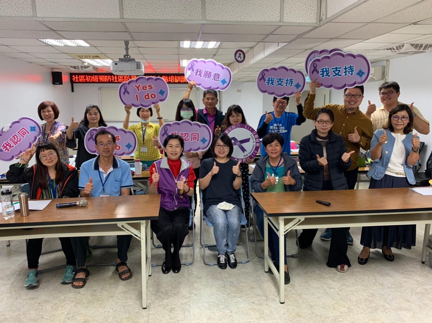 彰化縣109年度「家庭暴力防治-社區防暴宣講師」 中階培訓課程完訓