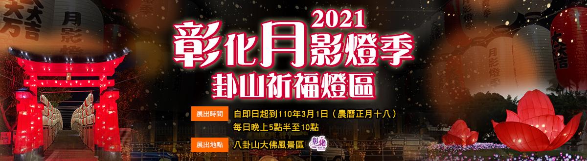2021彰化月影燈季圖