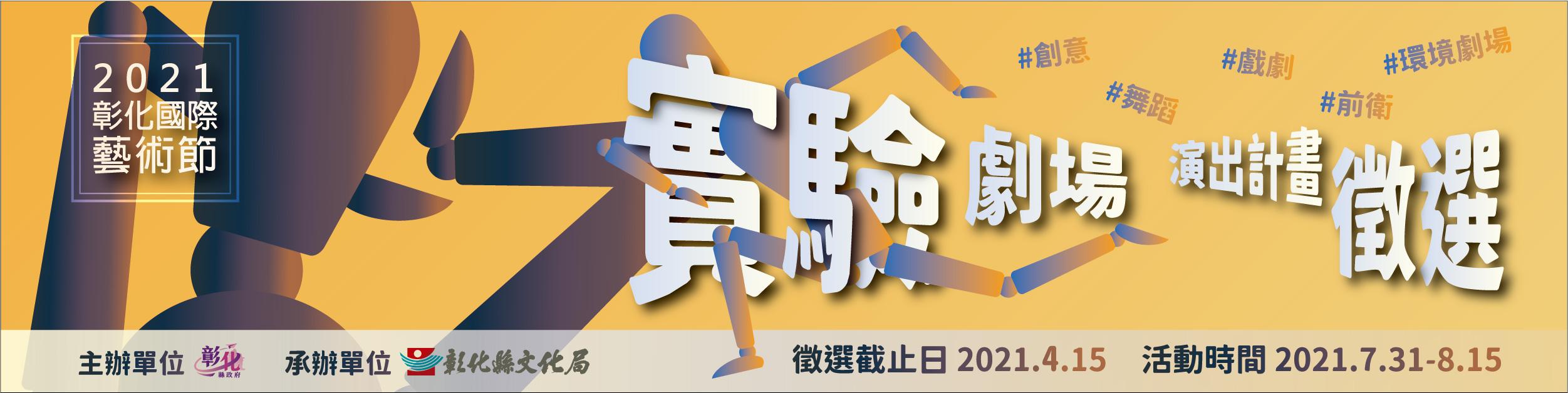 2021彰化國際藝術節實驗劇場邀請全國團隊來拚場!圖
