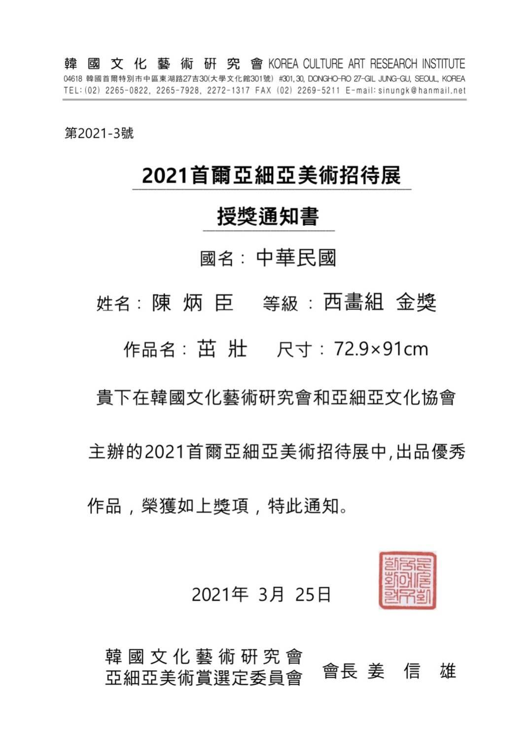 彰化藝術世界發光!藝術家陳炳臣畫作榮獲韓國「2021首爾亞細亞美術招待展」金獎