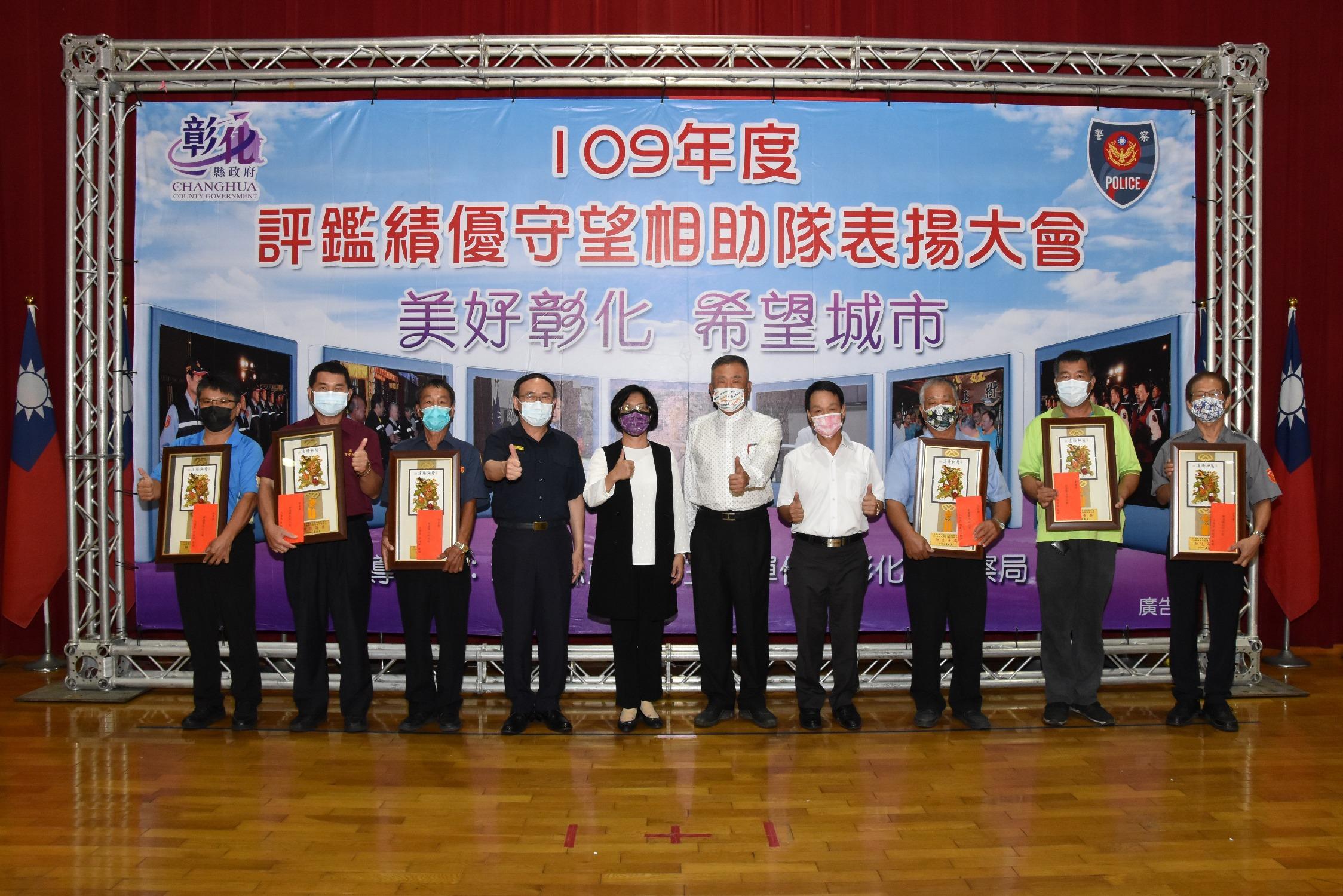 縣長王惠美公開表揚109年績優守望相助隊