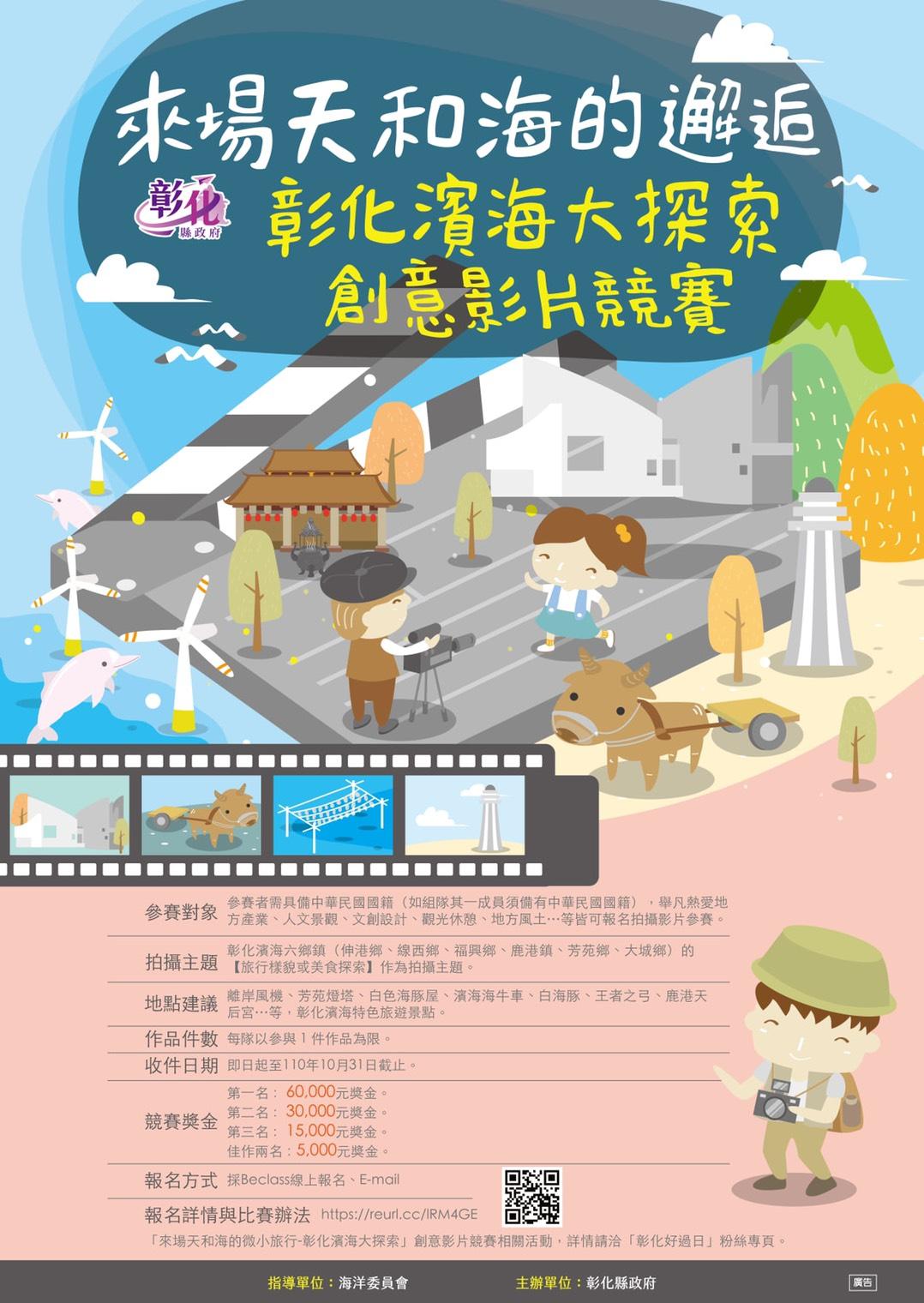 「來場天和海的邂逅-彰化濱海大探索」創意影片競賽正式開跑