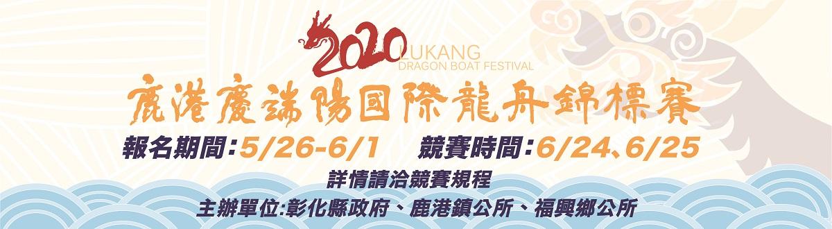 2020鹿港國際龍舟錦標賽圖