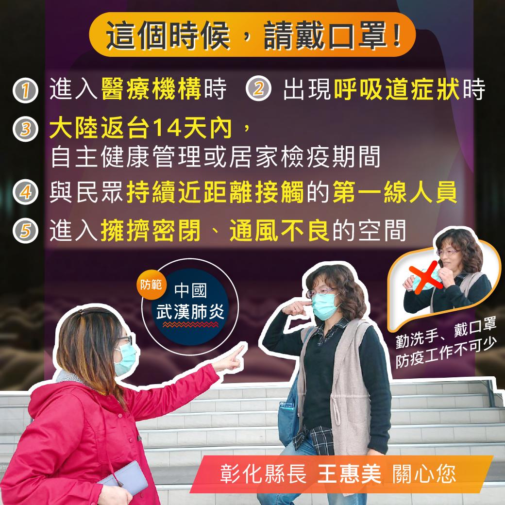 防範中國大陸新型冠狀病毒肺炎,衛生局提供戴口罩建議